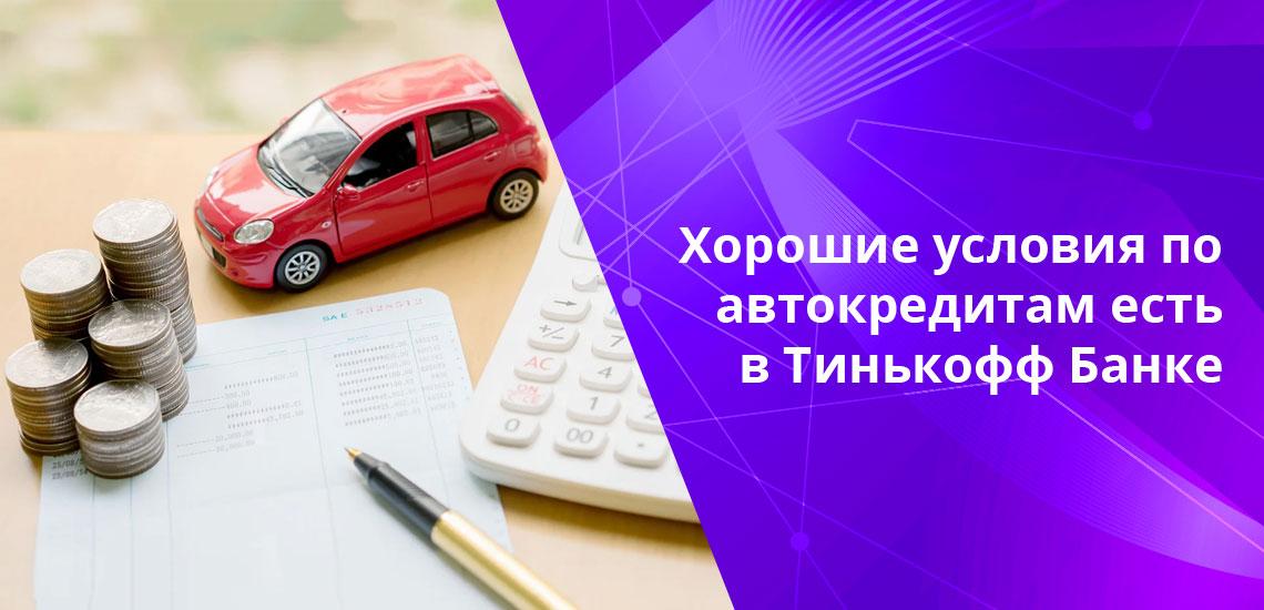 Кредит Европа Банк предоставляет достаточно выгодные условия по кредитам на автомобили