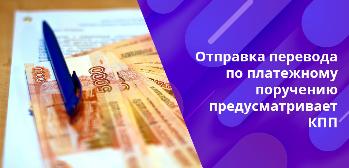Обычно КПП отражается в квитанции, если делается перевод в пользу организации