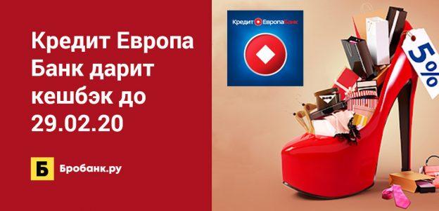 Кредит Европа Банк дарит кешбэк до 29.02.20