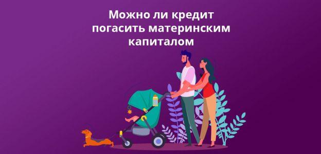 Можно ли кредит погасить материнским капиталом