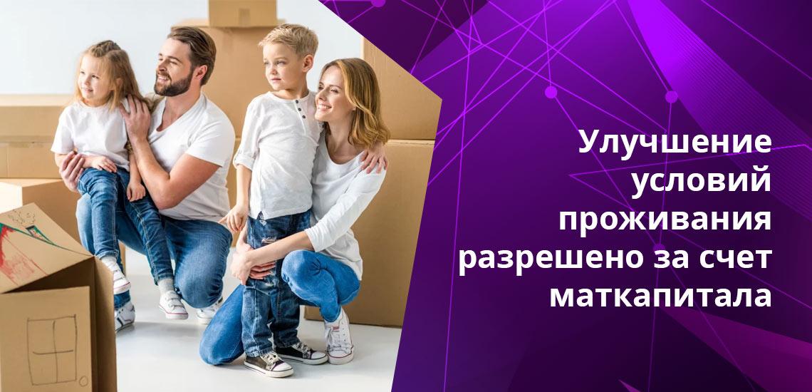 Если сумма материнского капитала направляется на ремонт, строительство, реконструкцию помещения, предназначенного для жилья - это допустимо