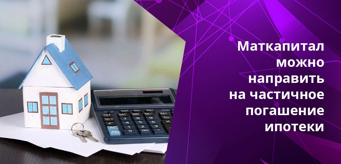 Если ипотечный кредит можно погасить за счет маткапитала, то кредит на авто - нет