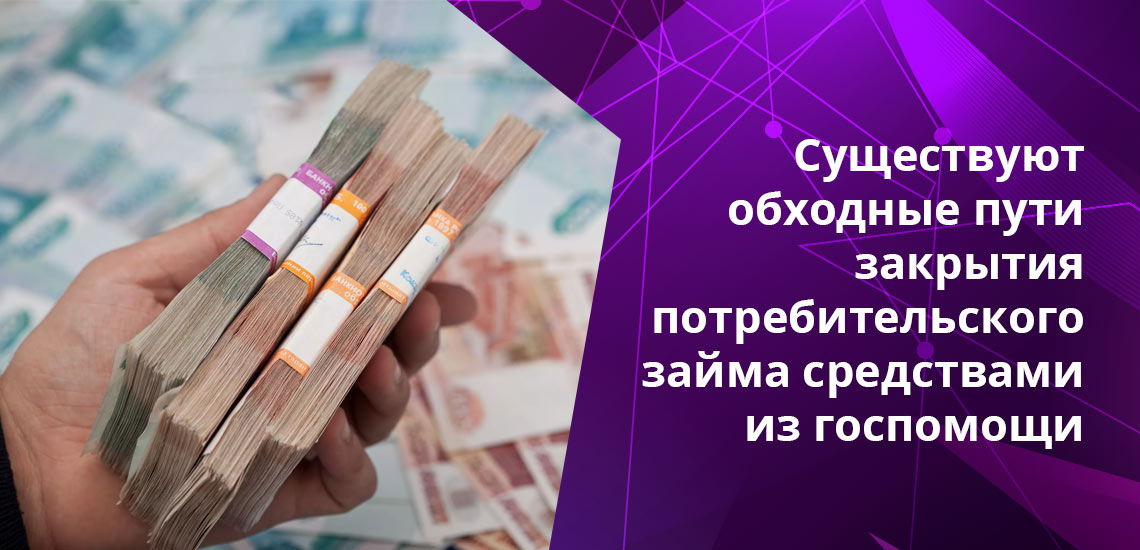 Есть посредники, которые предлагают различные схемы погашения потребительских займов за счет материнского капитала