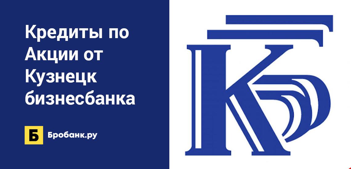Кредиты по Акции от Кузнецкбизнесбанка