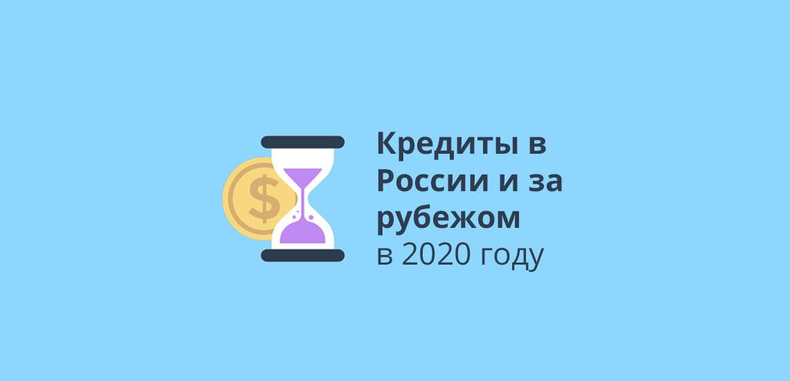 Кредиты в России и за рубежом в 2020 году