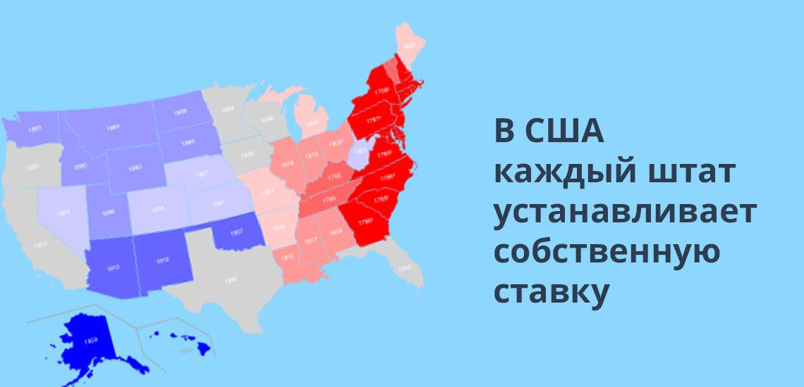 В США каждый штат устанавливает собственную ставку