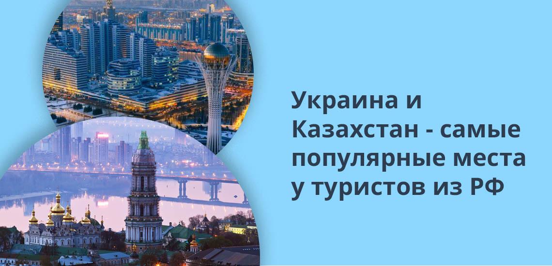 Украина и Казахстан - самые популярные места у туристов из РФ