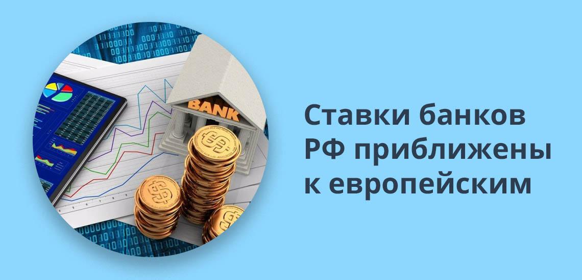 Ставки банков в РФ приближены к европейским