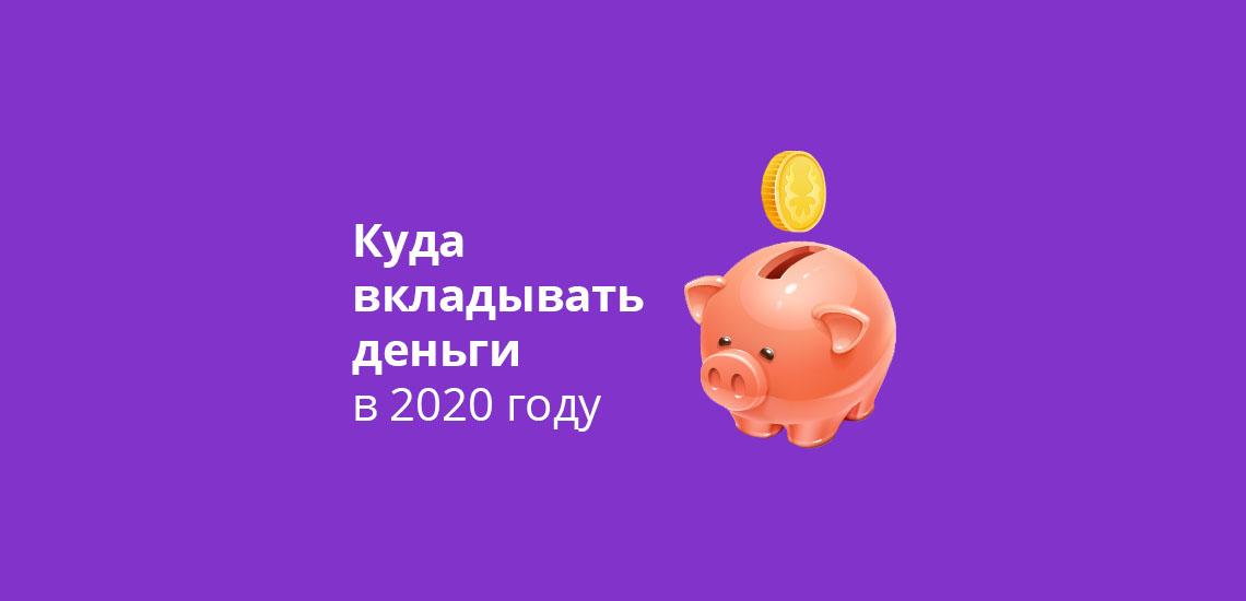 Куда вкладывать деньги в 2020 году