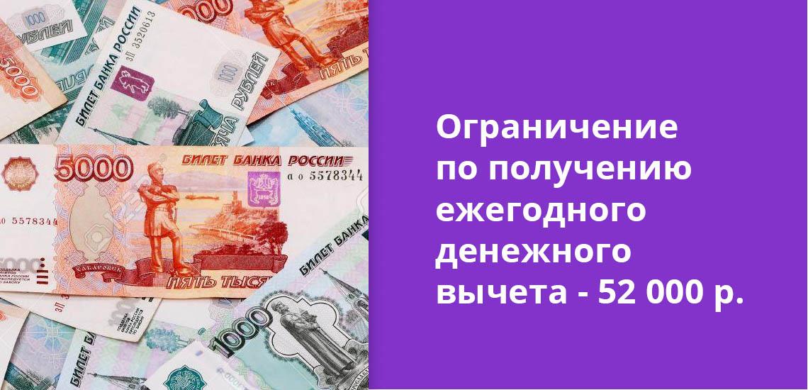 Ограничение по получению ежегодного денежного вычета - 52 000 рублей
