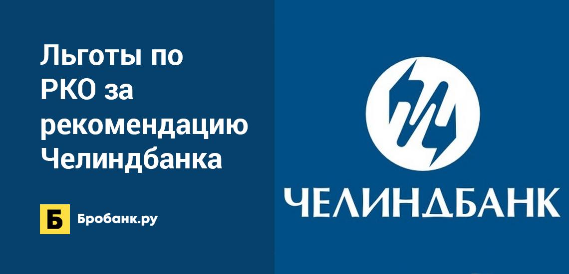 Льготы по РКО за рекомендацию Челиндбанка