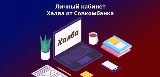 Личный кабинет Халва от Совкомбанка