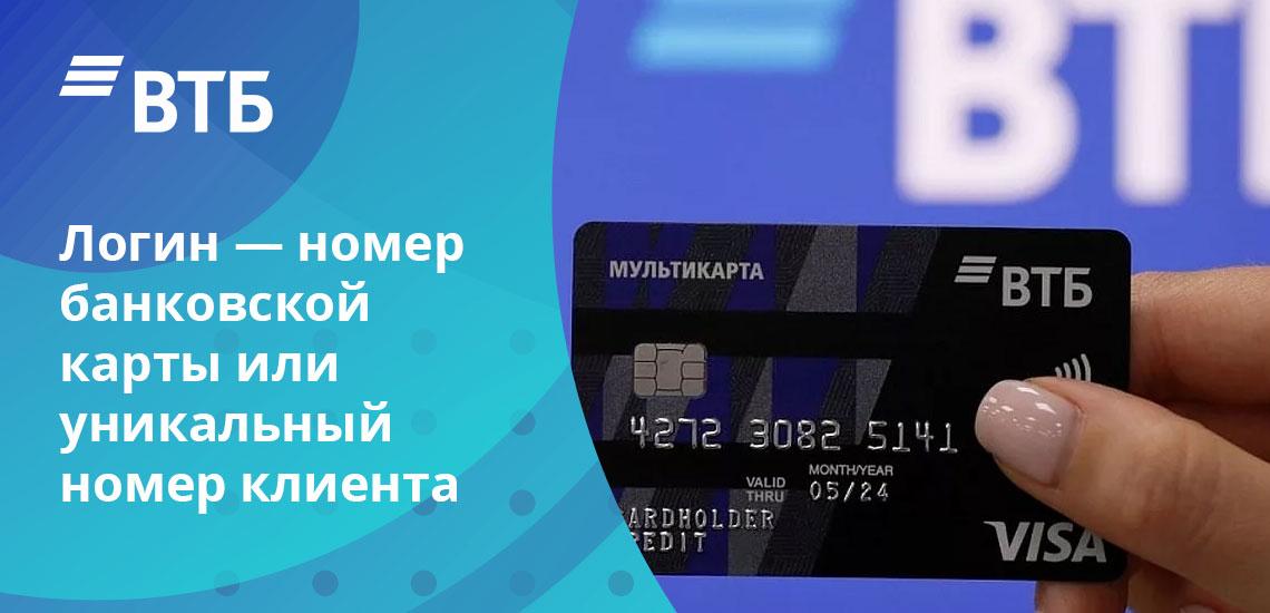 По просьбе клиента сотрудник кредитной организации поможет настроить ключи для входа в личный кабинет ВТБ-Онлайн