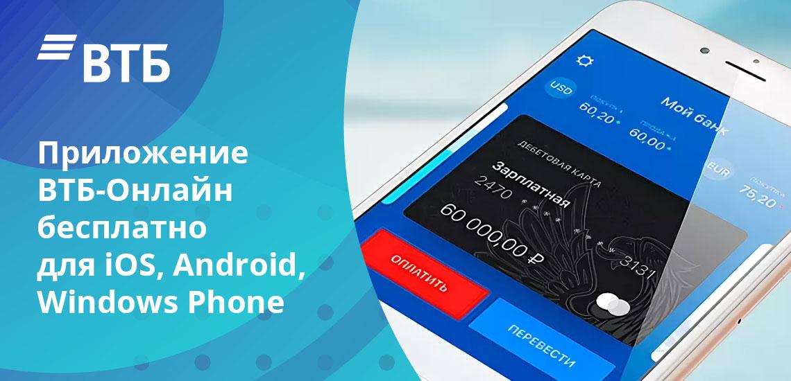 Вход в мобильное приложение банка ВТБ осуществляется по многоразовому паролю