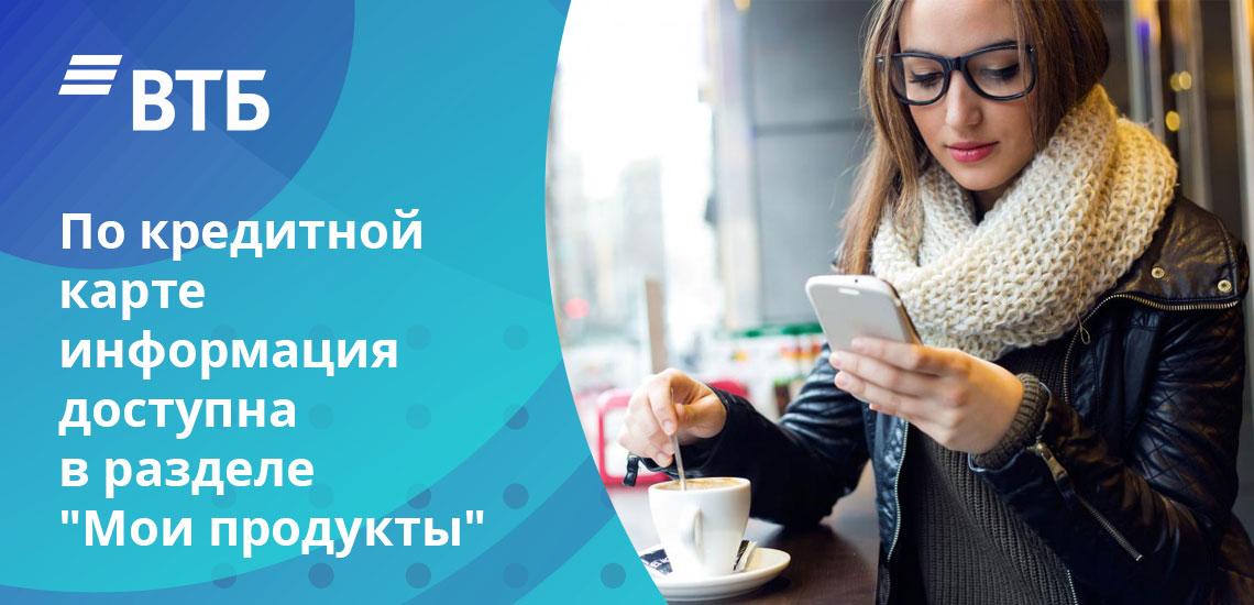 Пароль для входа в личный кабинет ВТБ можно восстановить, имея мобильный телефон