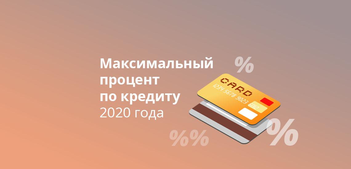 Максимальный процент по кредиту 2020 года