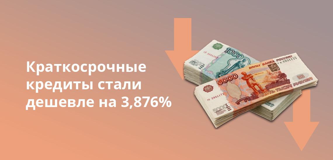 Кроткосрочные кредиты стали дешевле на 3,876%