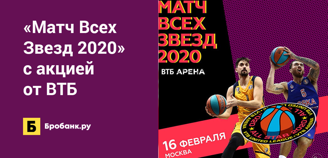 Матч Всех Звезд 2020 с акцией от ВТБ