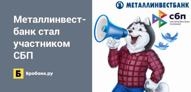 Металлинвестбанк стал участником Системы быстрых платежей