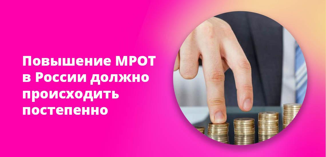 Повышение МРОТ в России должно происходить постепенно