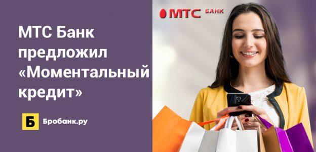 МТС Банк предложил Моментальный кредит