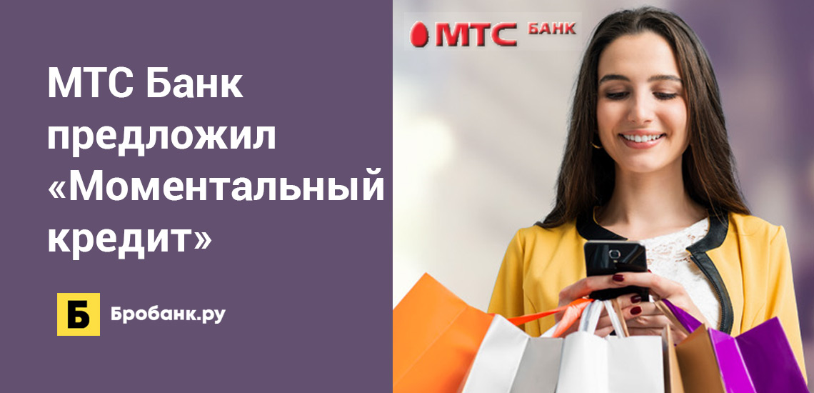 mts моментальный кредит