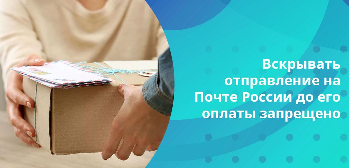 Если в посылке, отправленной наложенным платежом, есть опись, ее можно открыть на Почте России до оплаты