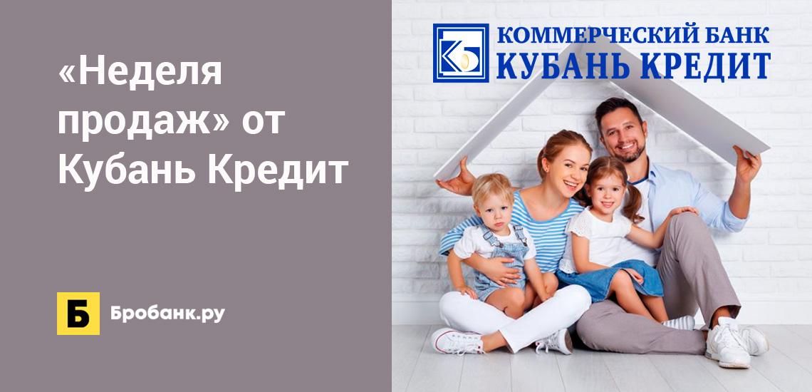 Неделя продаж от Кубань Кредит