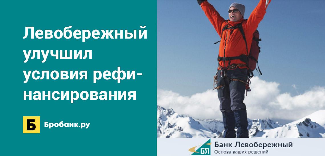 Банк Левобережный улучшил условия рефинансирования кредитов