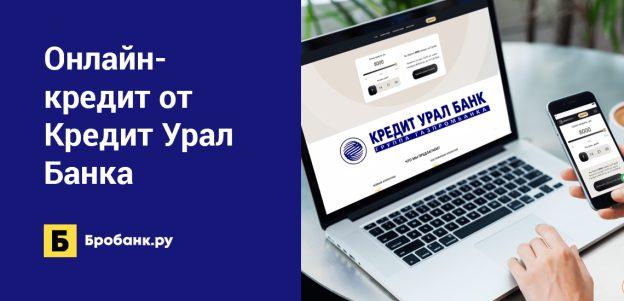Онлайн-кредит от Кредит Урал Банка