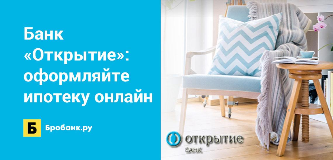 Банк «Открытие»: оформляйте ипотеку дистанционно