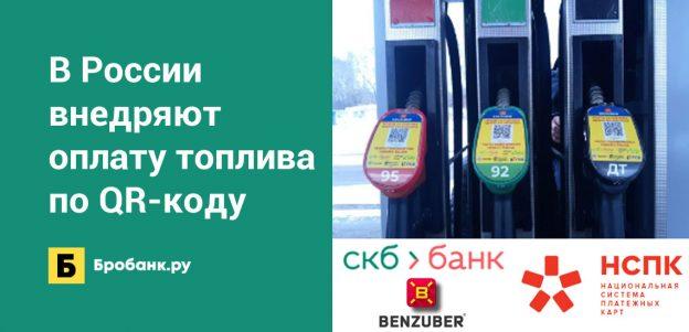 В России внедряют оплату топлива по QR-коду