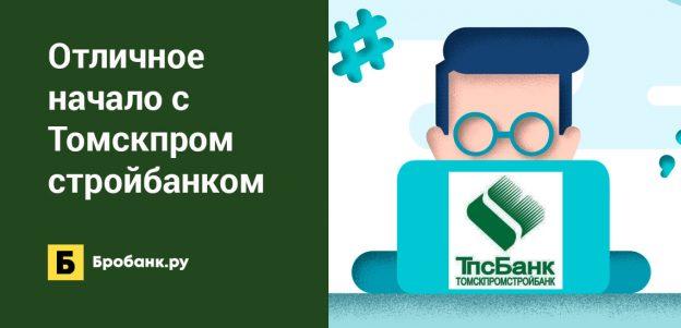 Отличное начало с Томскпромстройбанком