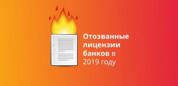 Отозванные лицензии банков в 2019 году