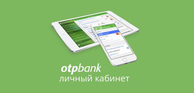 Личный кабинет ОТП Банка