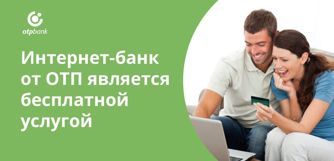 Интернет-банк ОТП является бесплатной услугой