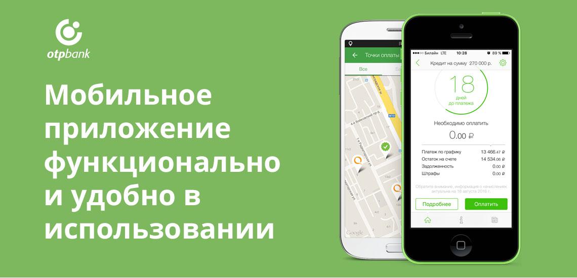 Мобильное приложение ОТП функционально и удобно в использовании