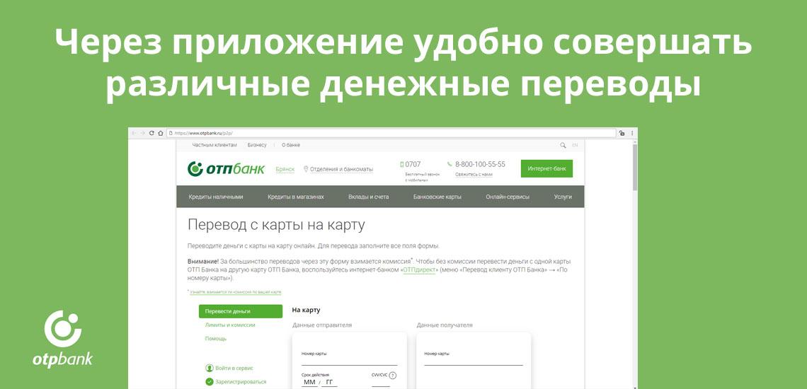 Через мобильное приложение ОТП удобно совершать различные денежные переводы
