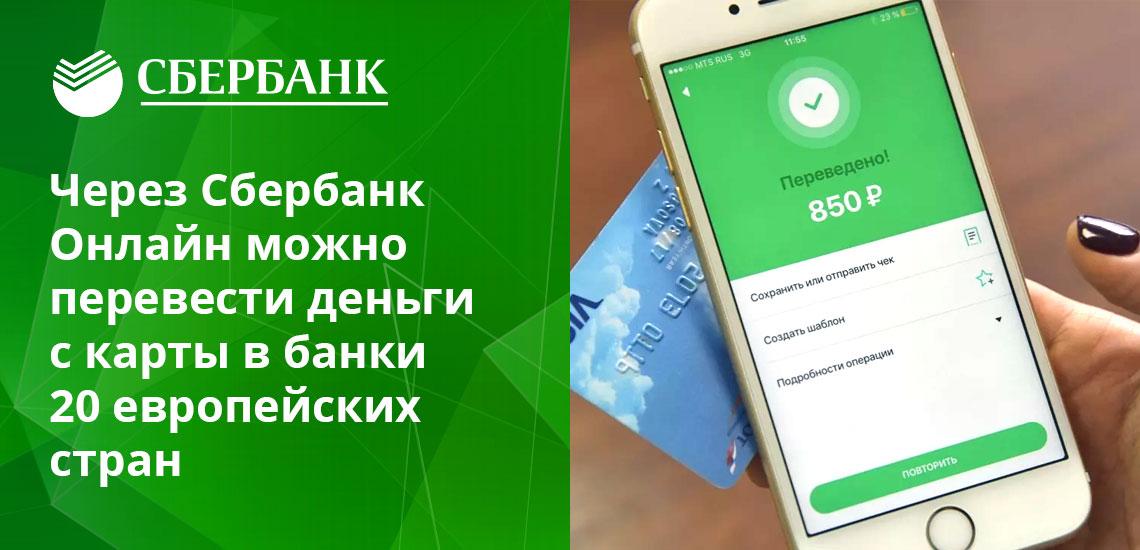 Если у иностранного банка-получателя нет в Сбербанке корреспондентского счета, то для SWIFT-перевода потребуется привлечение банка-посредника