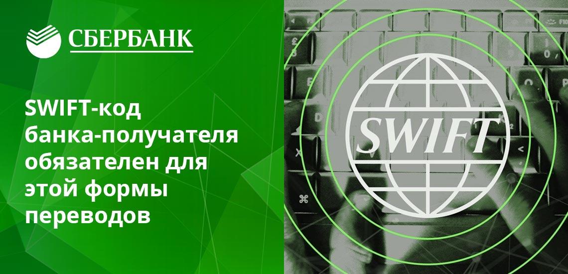 Сроки зачисления денег при переводе физическому лицу за границу через интернет-банкинг средства приходят в промежуток времени от 30 минут до 5 суток