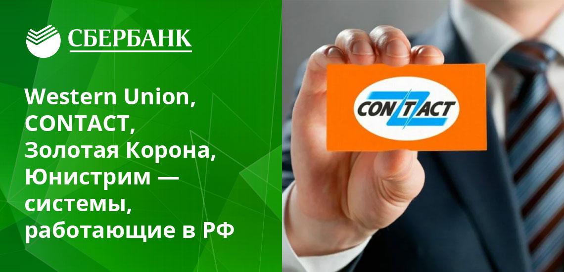 Деньги физическим лицам через международные системы переводов можно отправлять как с банковской карты, так и в наличном виде