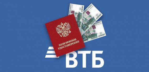 Перевод пенсии в ВТБ
