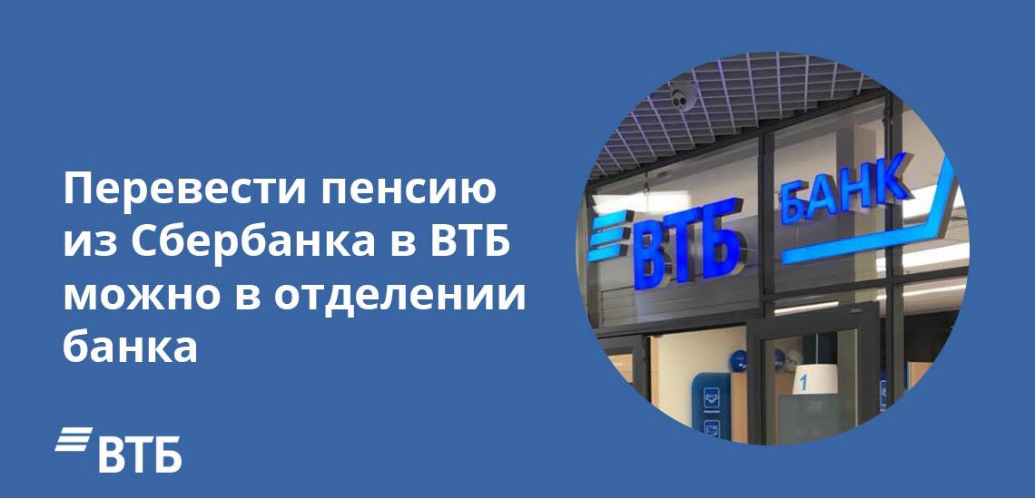 Перевести пенсию из Сбербанка в ВТБ можно в отделении банка