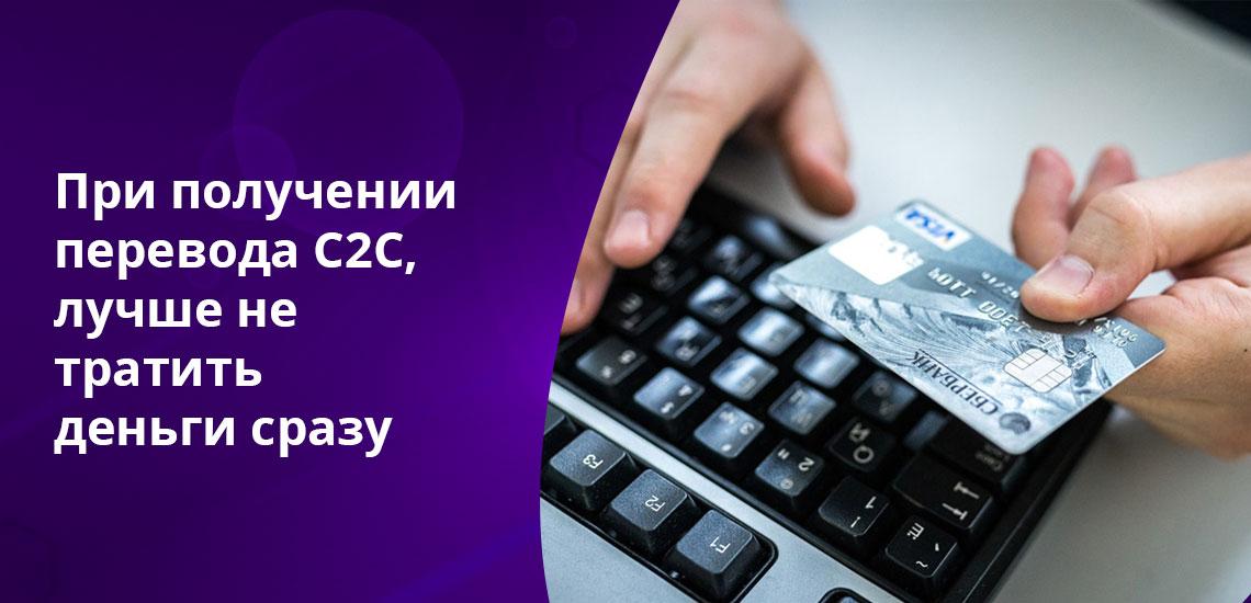 Если истратить деньги сразу, можно получить технический овердрафт, связанный с переводом с карты на карту