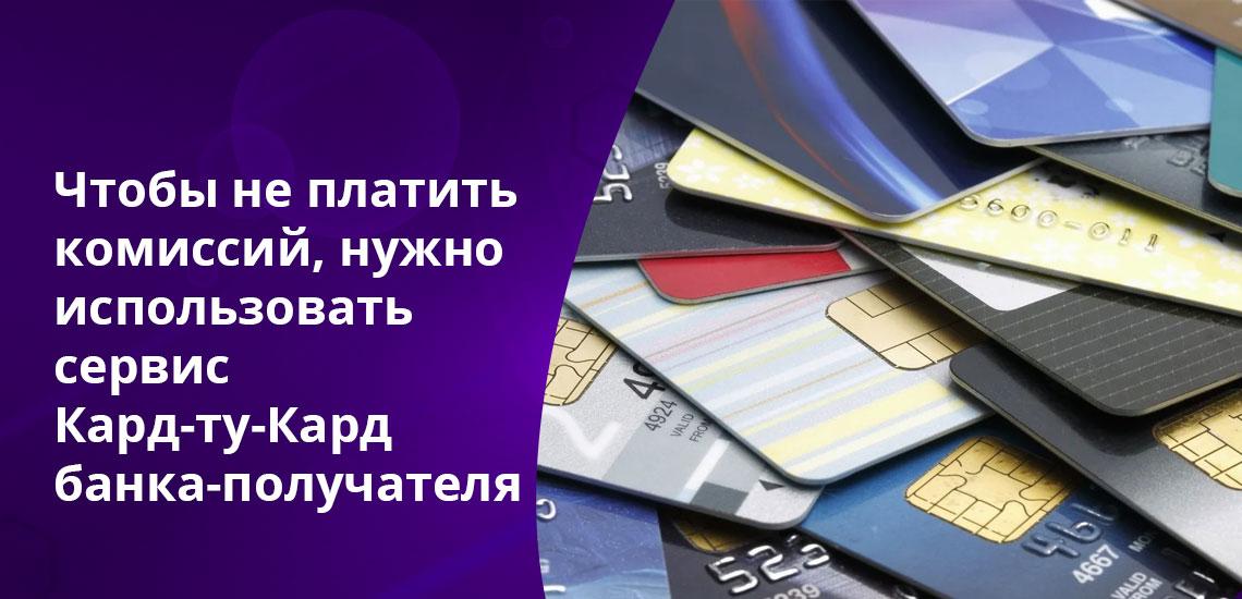 Правильнее использовать сервисы Card2Card, созданные банкам для переводов с карты на карту, сторонние сервисы могут нести в себе риски