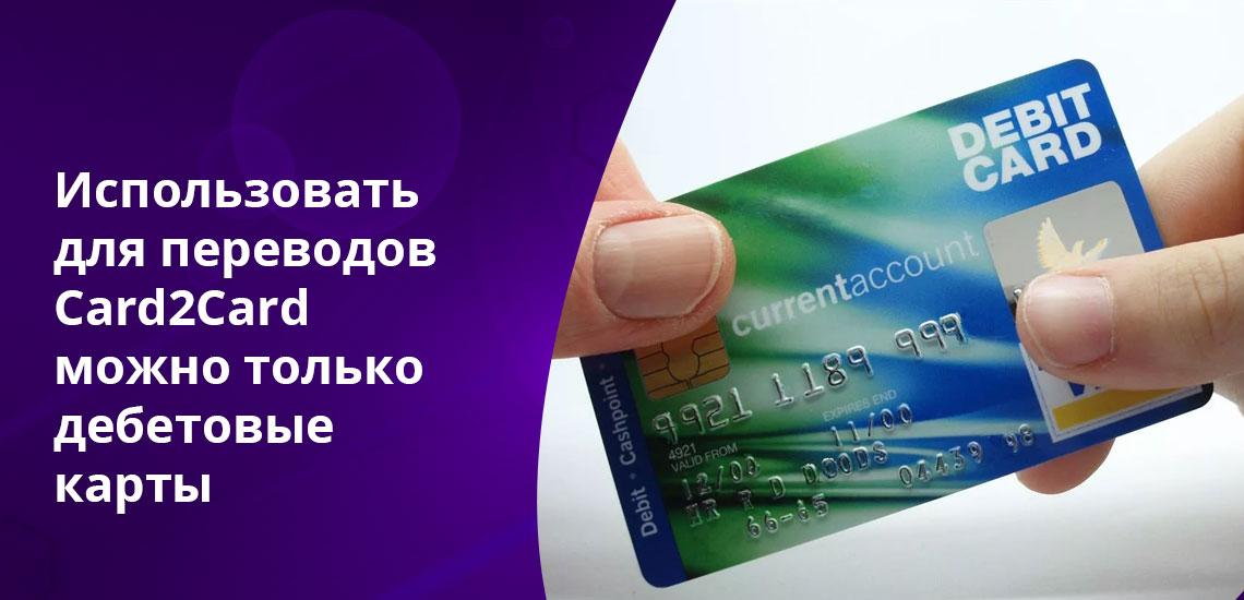 На кредитных картах перевод с карты на карту без комиссии выполнить практически невозможно