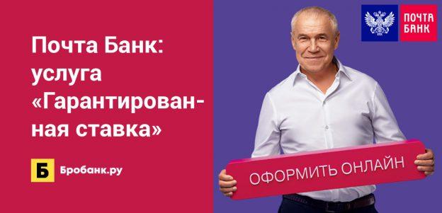 Почта Банк предложил услугу Гарантированная ставка