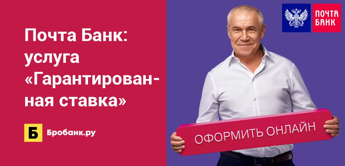 Почта Банк предложил услугу «Гарантированная ставка»