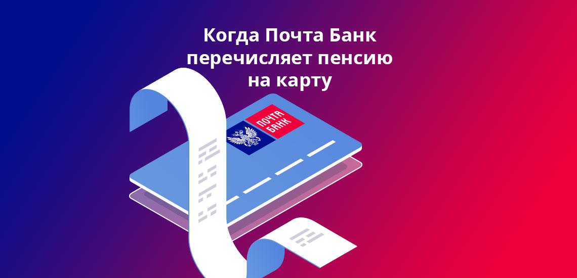 Когда Почта Банк перечисляет пенсию на карту