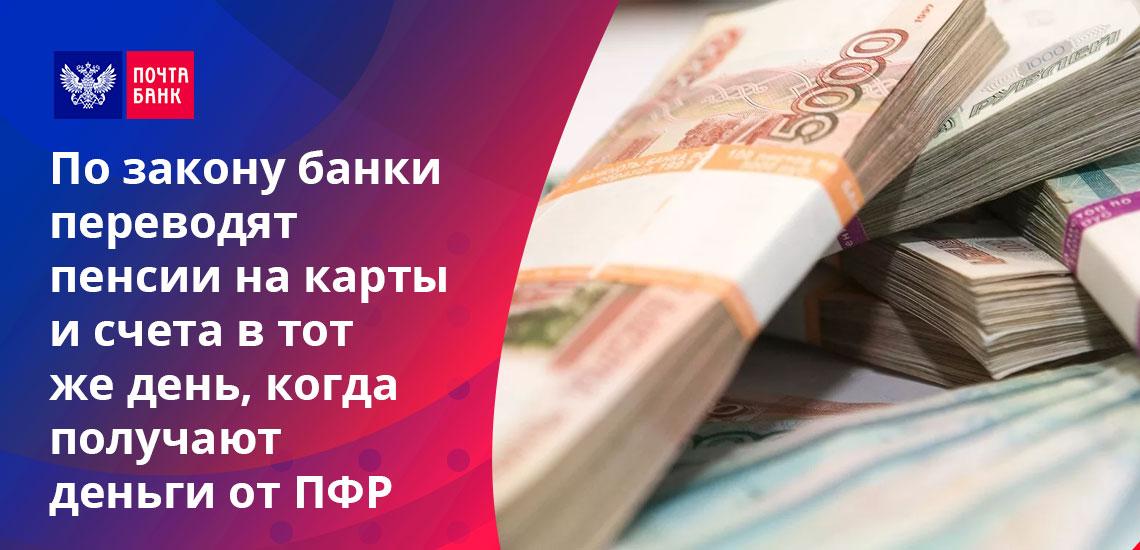 Несмотря на слухи, Почта Банк не прокручивает деньги, которые предназначены для выплаты пенсий